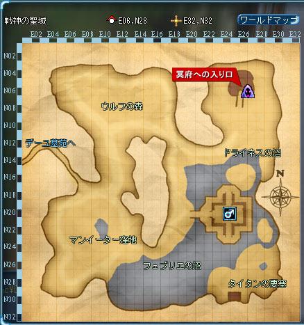 戦神の聖域-冥府への入り口.jpg