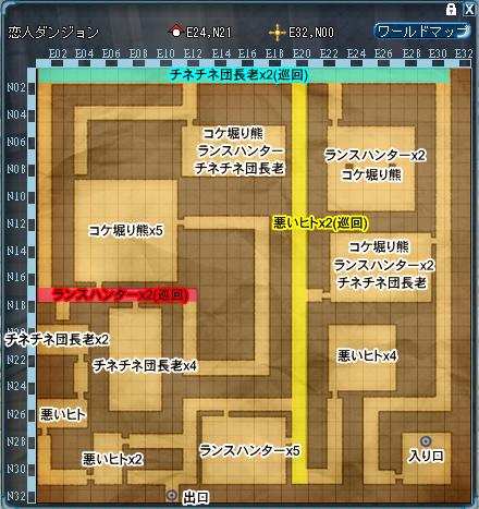 恋人DLv45.png