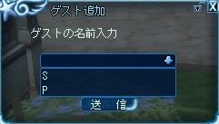 ゲスト追加.jpg