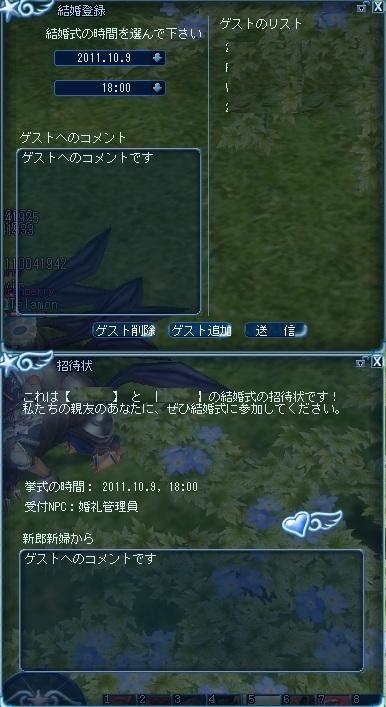 コメントと招待状.jpg