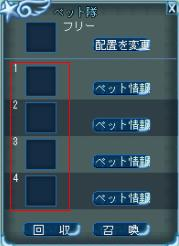 ペット隊画面.jpg